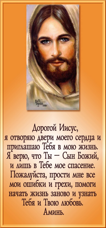 Молитвы за спасение